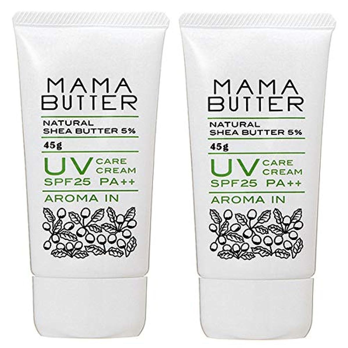 サーキュレーション鳴らす予想する【セット】ママバター UVケアクリーム アロマイン 45g 2個セット