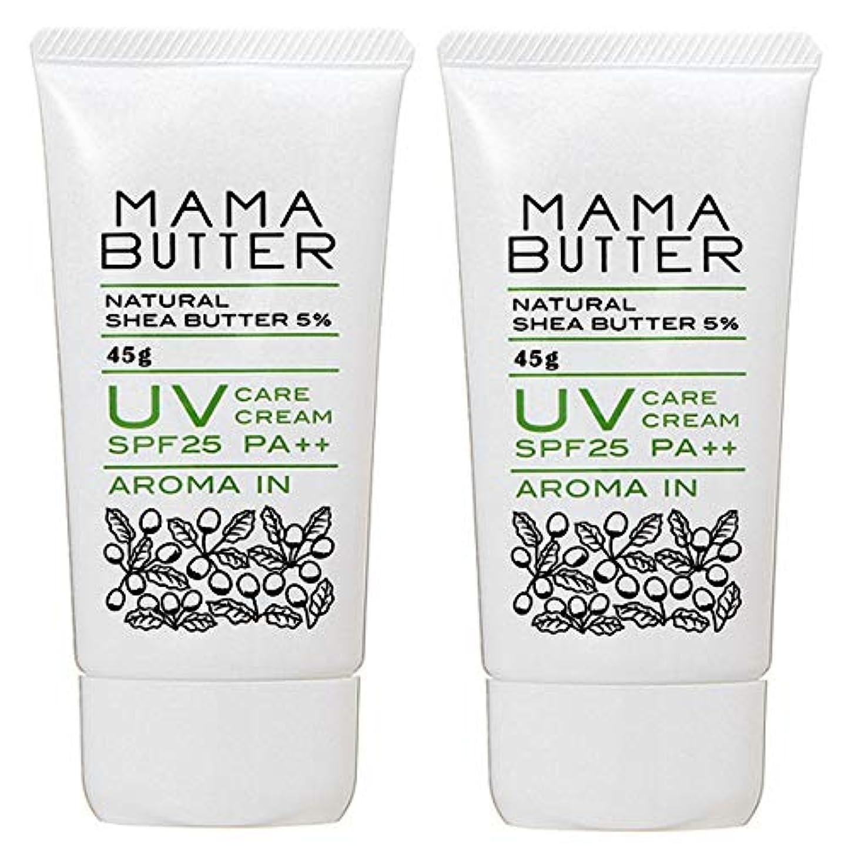 ミュートより平らな生きる【セット】ママバター UVケアクリーム アロマイン 45g 2個セット