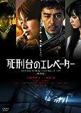 死刑台のエレベーター 特別版[DVD]