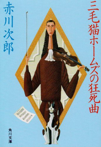 三毛猫ホームズの狂死曲(ラプソデイー) (角川文庫 (6248))の詳細を見る