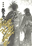 新装版 無限の住人(15) (KCデラックス アフタヌーン)