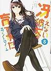 冴えない彼女の育てかた 恋するメトロノーム 第5巻