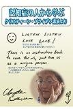 認知症の人から学ぶ~クリスティーン・ブライデン講演より~ [DVD]