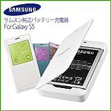 [Samsung 純正] Galaxy S5(SC-04F)(SCL23) バッテリー充電器 - 海外版 (パッケージ品)