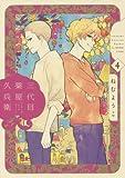 三代目薬屋久兵衛 4 (フィールコミックス)