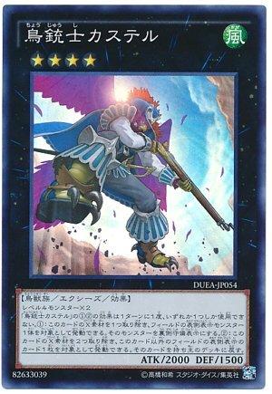 遊戯王 DUEA-JP054-SR 《鳥銃士カステル》 Super