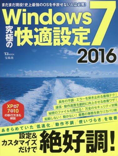 Windows7 究極の快適設定2016 (TJMOOK)