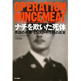 ナチを欺いた死体 - 英国の奇策・ミンスミート作戦の真実