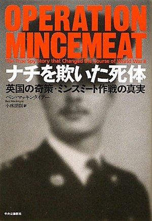 ナチを欺いた死体 - 英国の奇策・ミンスミート作戦の真実の詳細を見る
