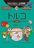 旅の指さし会話帳18 トルコ(トルコ語)[第二版] 旅の指さし会話帳シリーズ