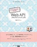 アフィリエイターのための Web APIプログラミング入門