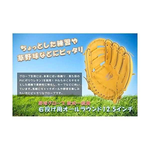 GP (ジーピー) 野球 グローブ 軟式 一般...の紹介画像3