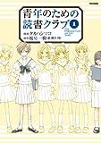 青年のための読書クラブ / タカハシ マコ のシリーズ情報を見る