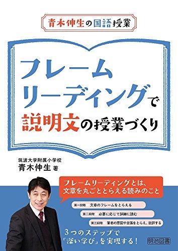 青木伸生の国語授業 フレームリーディングで説明文の授業づくりの詳細を見る