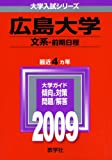 広島大学(文系-前期日程) [2009年版 大学入試シリーズ] (大学入試シリーズ 109)