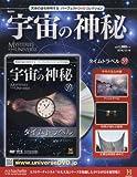 宇宙の神秘全国版(59) 2016年 12/14 号 [雑誌]