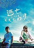 逃亡くそたわけ 21歳の夏 [DVD]