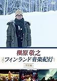 槇原敬之 フィンランド音楽紀行〜特別編〜[PCBE-55320][DVD]