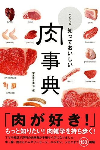 ハンディ版 知っておいしい 肉事典の詳細を見る