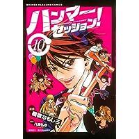 ハンマーセッション!(10) (週刊少年マガジンコミックス)