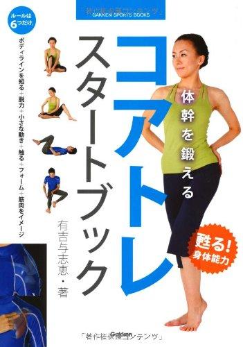 体幹を鍛える コアトレ スタートブック (GAKKEN SPORTS BOOKS)の詳細を見る