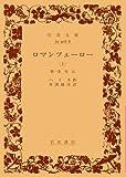 ロマンツェーロー 上 (岩波文庫 赤 418-8)