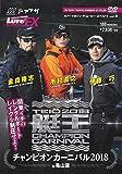 ルアーマガジン・ザ・ムービーEX.5 艇王2018チャンピオンカーニバル (DVD)
