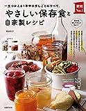 やさしい保存食と自家製レシピ (主婦の友実用No.1シリーズ)
