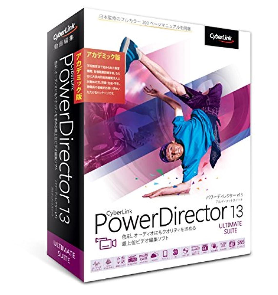 かもめ嫌悪世界PowerDirector 13 Ultimate Suite アカデミック版