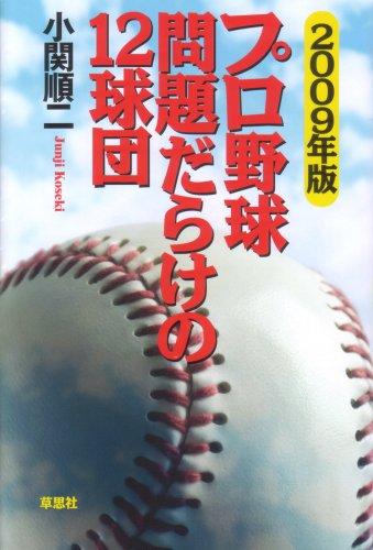 2009年版 プロ野球問題だらけの12球団の詳細を見る