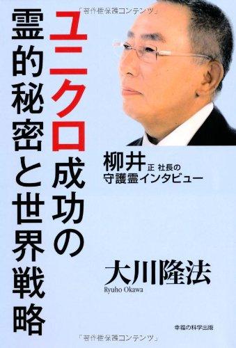 柳井正社長の守護霊インタビュー ユニクロ成功の霊的秘密と世界戦略 (OR books)の詳細を見る
