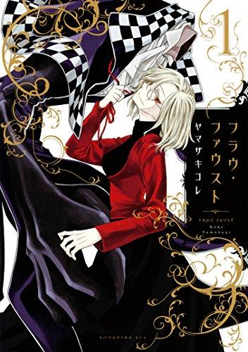 フラウ・ファウスト(1) (ITANコミックス)