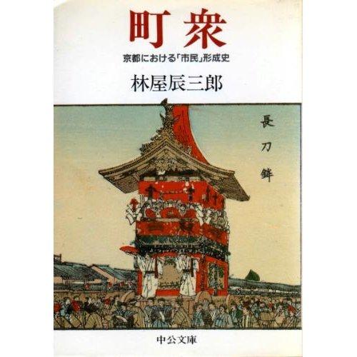 町衆―京都における「市民」形成史 (中公文庫)