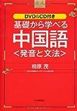基礎から学べる中国語