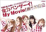全力バンザーイ!My Movie! [DVD]