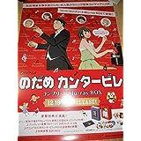 のだめカンタービレ BD-BOX. ポスター