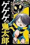 ゲゲゲの鬼太郎(6) (コミッククリエイトコミック)