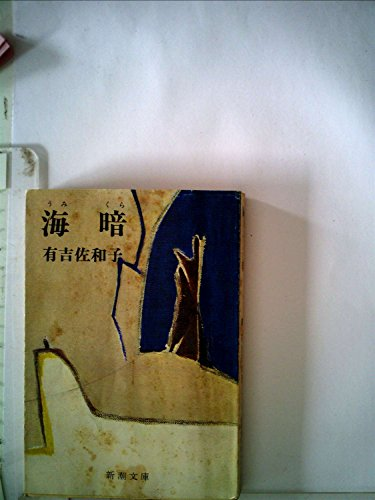 海暗(うみくら) (新潮文庫 あ 5-7)の詳細を見る
