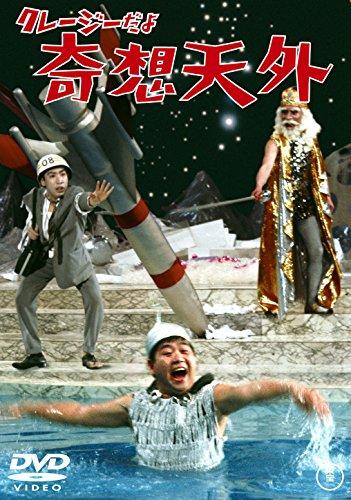 クレージーだよ 奇想天外 【東宝DVDシネマファンクラブ】