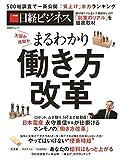 「まるわかり 働き方改革」日経BPムック