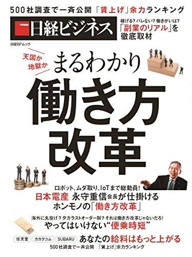 まるわかり 働き方改革 (日経BPムック)