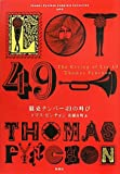競売ナンバー49の叫び (Thomas Pynchon Complete Collection)