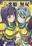 真・恋姫・無双コミックアンソロジー VOL.6 (IDコミックス DNAメディアコミックス)