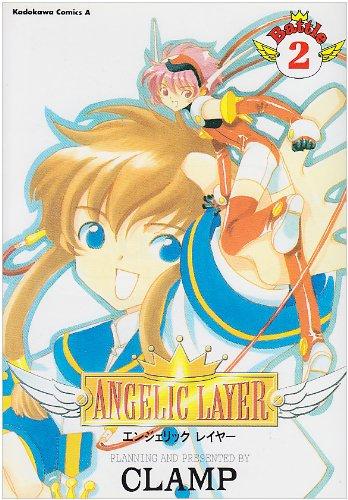 Angelic layer (2) (角川コミックス・エース)の詳細を見る