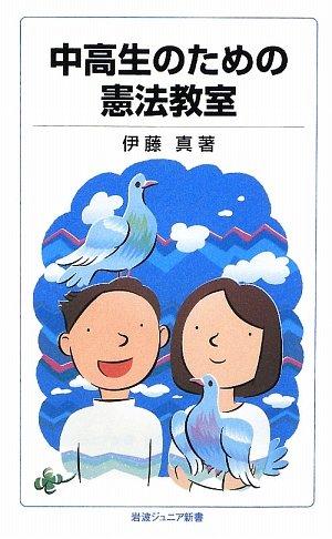 中高生のための憲法教室 (岩波ジュニア新書)の詳細を見る