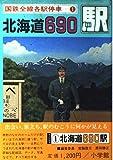 国鉄全線各駅停車〈1〉北海道690駅
