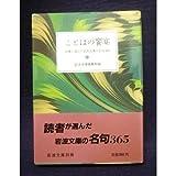 ことばの饗宴—読者が選んだ岩波文庫の名句365 (岩波文庫 (別冊7))