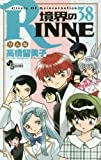 境界のRINNE 38 (少年サンデーコミックス)