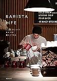 BARISTA LIFE―バリスタという生き方を選んだ28人