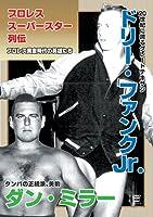 プロレススーパースター列伝 vol.10 ドリー・ファンクJr&ダン・ミラー [DVD]